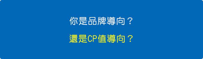 你是品牌導向,還是CP值導向而定.jpg