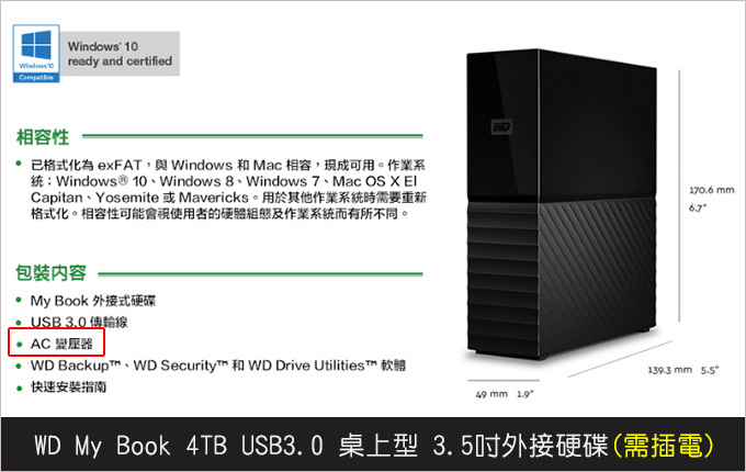WD-My-Book-4TB-USB3.0-3.5吋外接硬碟.jpg