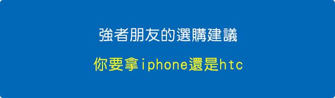 你要拿iphone還是htc.jpg