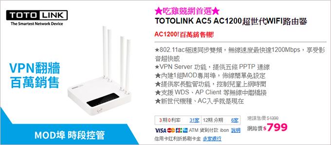 TOTOLINK-AC5-AC1200超世代WIFI路由器.png