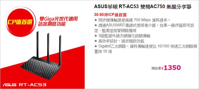ASUS華碩-RT-AC53-雙頻AC750-無線分享器.jpg