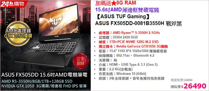 ASUS-FX505DD-0081B3550H.jpg