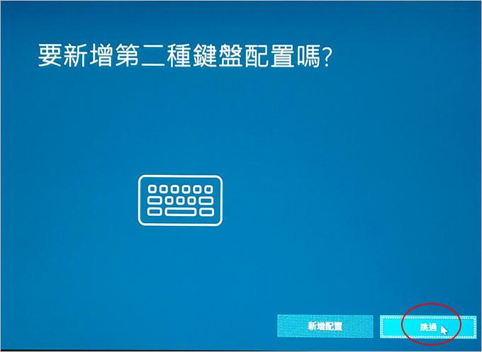 筆電第1次開機-03.jpg