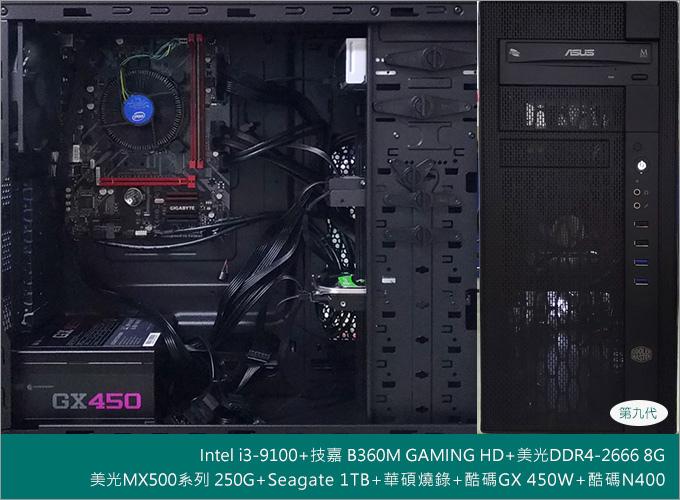 電腦組裝I3-9100.jpg