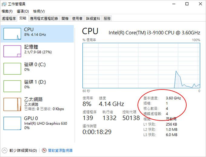 電腦組裝I3-9100-01.jpg