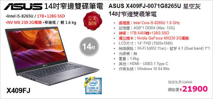 ASUS-X409FJ-0071G8265U.jpg