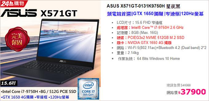 ASUS-X571GT-0131K9750H.jpg