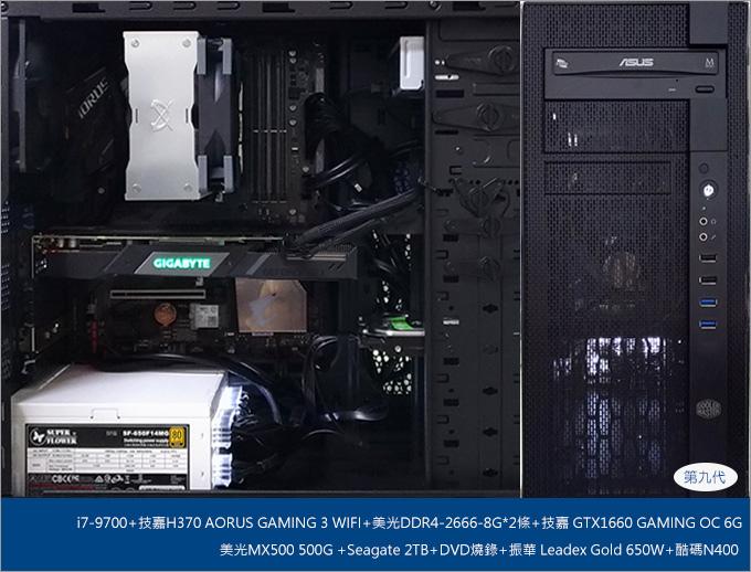 主機首圖-第八代---i7-9700--GTX1660.jpg