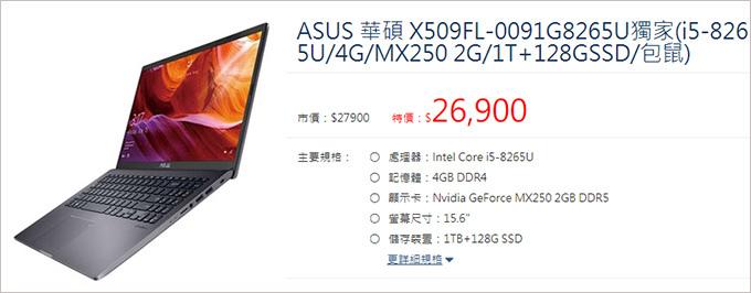 ASUS-華碩-X509FL-0091G8265U.jpg