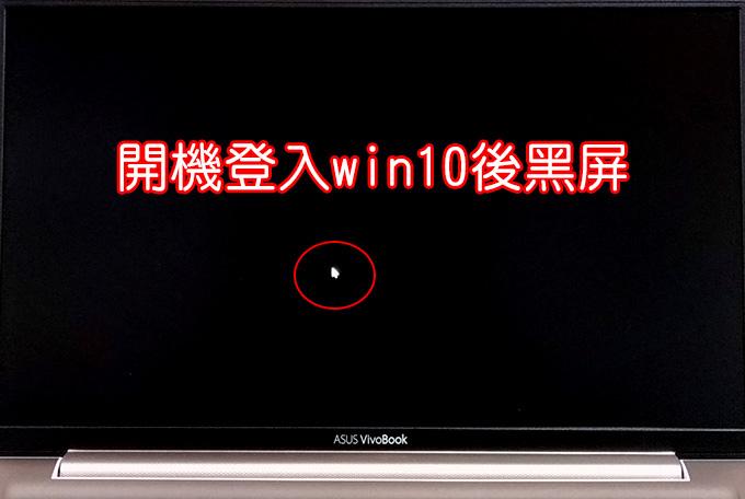 開機登入win10後黑屏.jpg