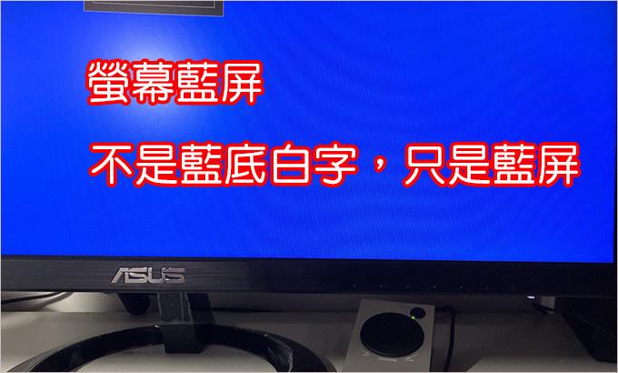 螢幕藍屏.jpg