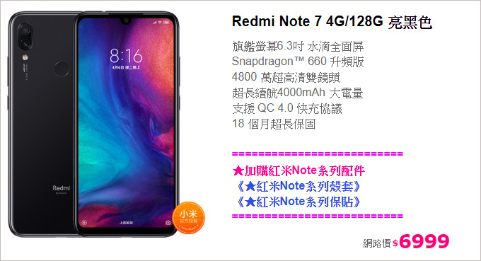 Redmi-Note-7.jpg