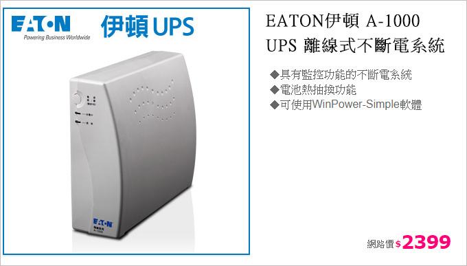 EATON伊頓-A-1000-UPS不斷電系統.jpg