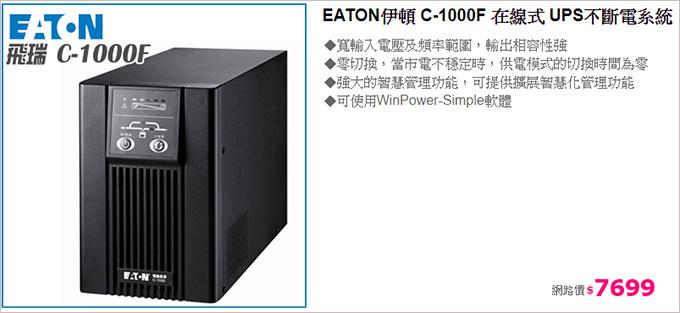 EATON伊頓-C-1000F-在線式-UPS不斷電系統.jpg