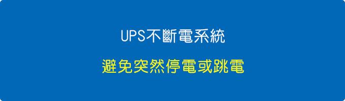 UPS不斷電系統.jpg
