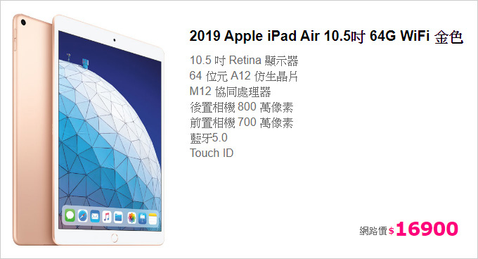 2019-Apple-iPad-Air-10.5吋-64G-WiFi-金色.jpg