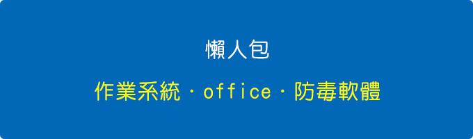 作業系統、Office、防毒軟體.jpg