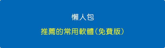 【懶人包】推薦的常用軟體--(免費版).jpg