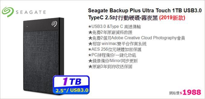 Seagate-Backup.jpg