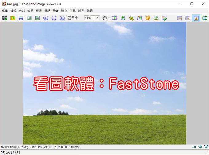 看圖軟體:FastStone.jpg