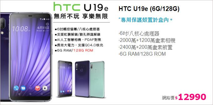 HTC-U19e.jpg