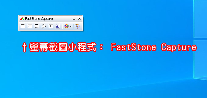 螢幕截圖小程式:-FastStone-Capture.jpg