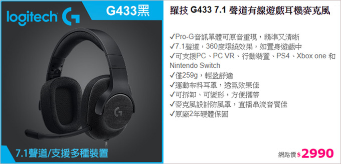羅技遊戲耳機麥克風_06.jpg