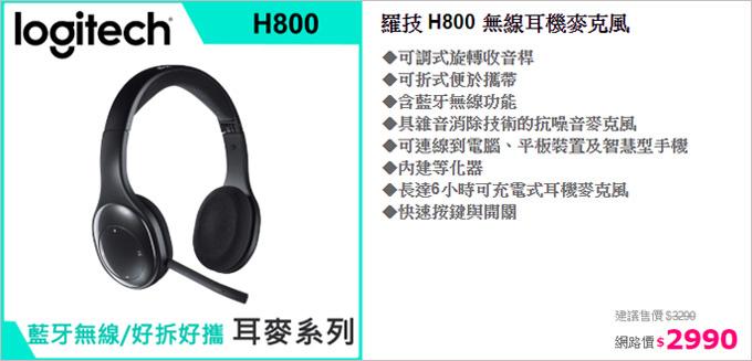 羅技遊戲耳機麥克風_05.jpg