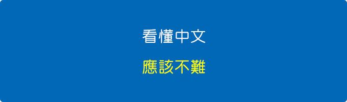看懂中文,應該不難.jpg