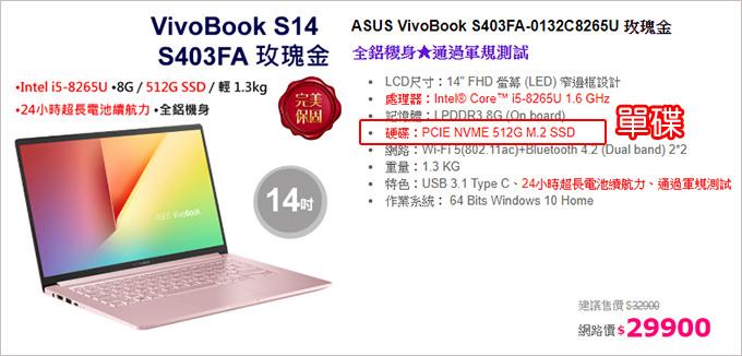 ASUS-VivoBook-S403FA-0132C8265U-玫瑰金.jpg