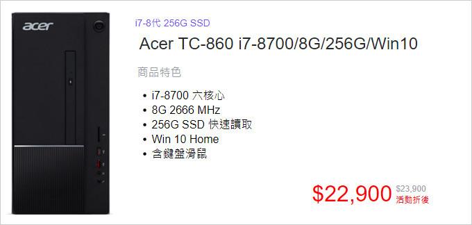 Acer-TC-860.jpg