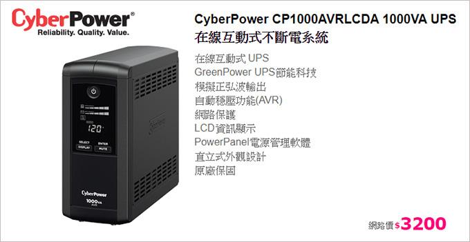 CyberPower-CP1000AVRLCDA-1000VA-UPS.jpg