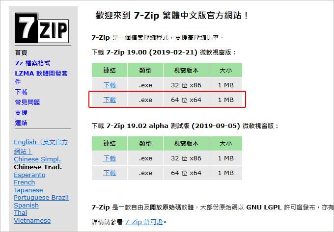 7-zip-1.jpg