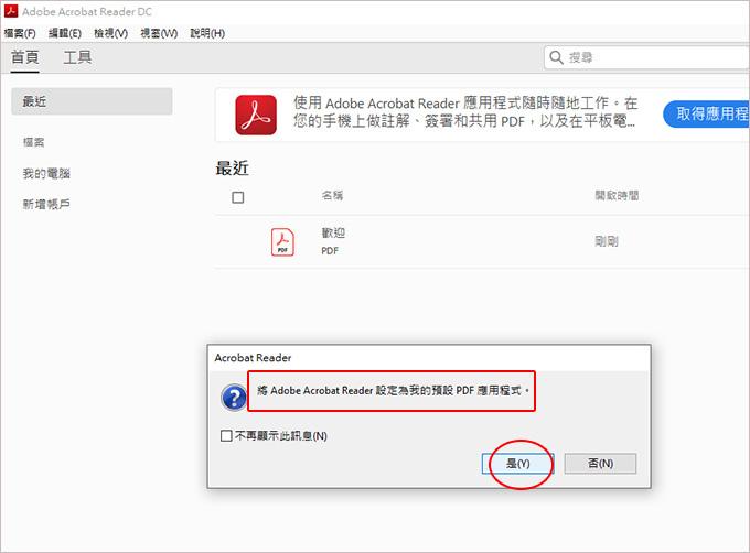 Adobe-Acrobat-Reader-03.jpg