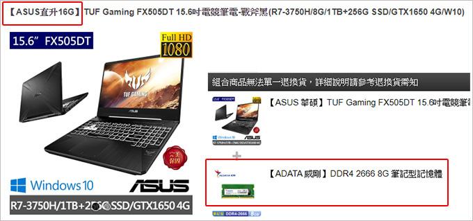 ASUS-TUF-Gaming-FX505DT.jpg
