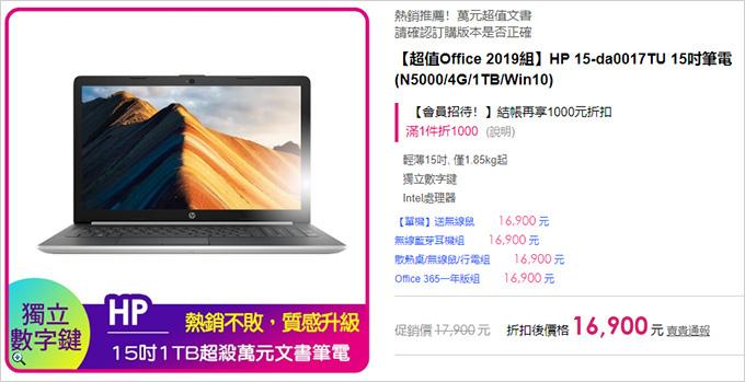 HP-15-da0017TU.jpg