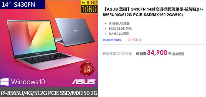 S430FN-14吋窄邊框輕薄筆電.jpg