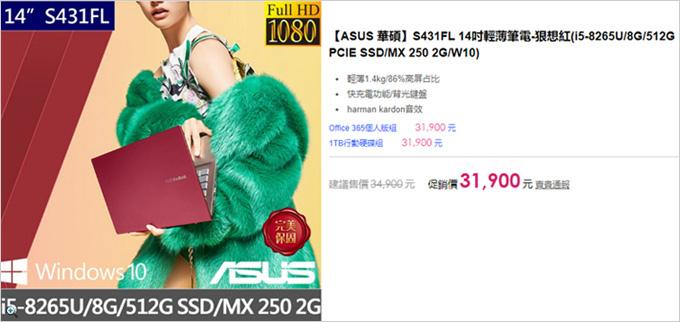 【ASUS-華碩】S431FL-14吋輕薄筆電.jpg