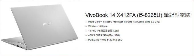 ASUS-Vivobook-X412FA-0138S8265U.jpg