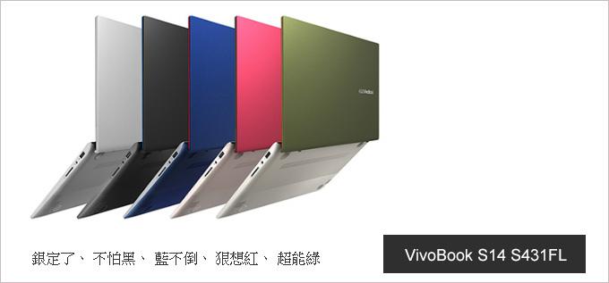 ASUS-VivoBook-S431FL.jpg
