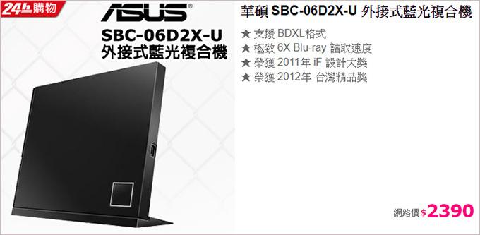 華碩-SBC-06D2X-U-外接式藍光複合機.jpg