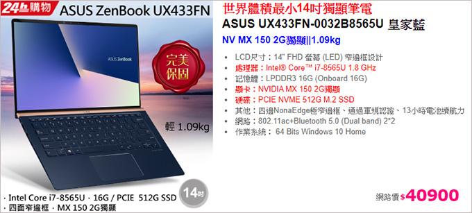 Zenbook-14-UX433FN.jpg