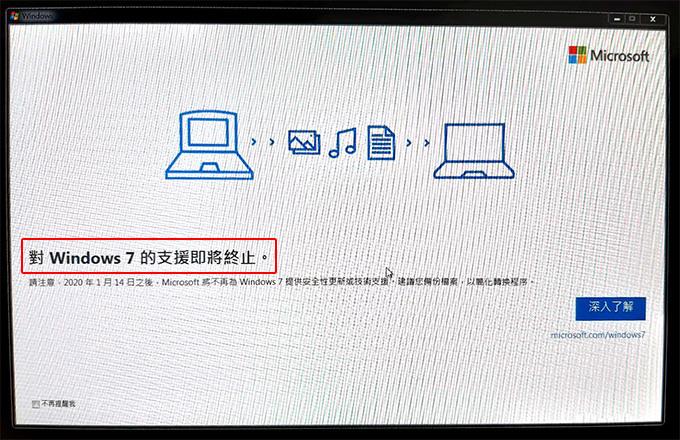 對windows-7的支援即將終止.jpg