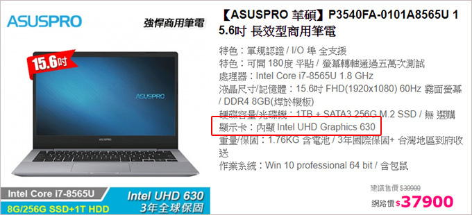 P3540FA-0101A8565U-15.6吋-長效型商用筆電.jpg