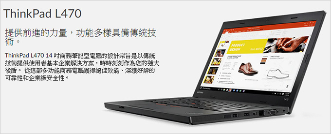 ThinkPad-L470.jpg