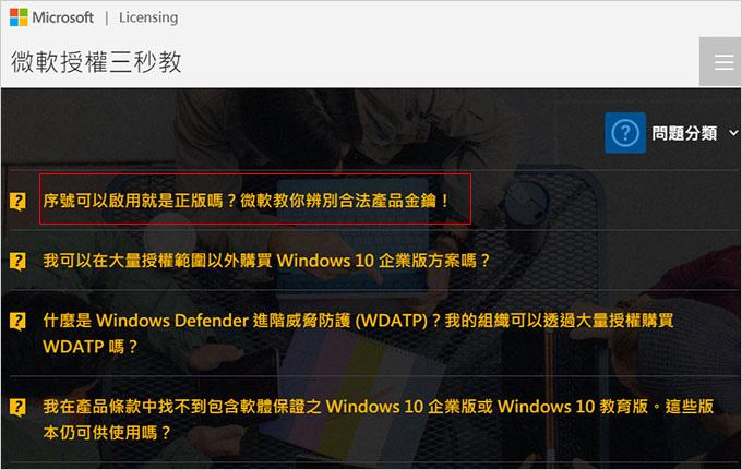 序號可以啟用就是正版嗎?微軟教你辨別合法產品金鑰!.jpg