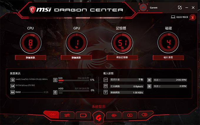 MSI-GL65-9SCK-014T-09.jpg