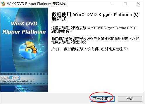 WinX-DVD-Ripper-Platinu-02.jpg