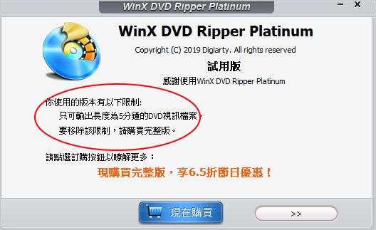 WinX-DVD-Ripper-Platinu-08.jpg