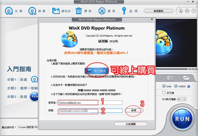 WinX-DVD-Ripper-Platinum-03.jpg